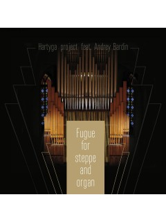Hartyga feat. Andrei Bardin - Fugue for the steppe with organ, 2016